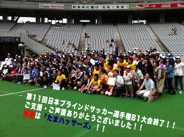 日本選手権集合写真