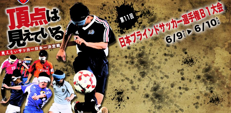 第11回ブラインドサッカー日本選手権
